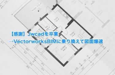 【感謝】jwcadを卒業→VectorworksBIMに乗換えて図面爆速