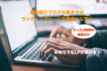 2時間1628円の自己投資でランディングページを書く方法
