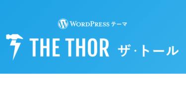 【THE THOR ザ・トール】ウィジェットを使って『各ページ共通の情報』を追加してみた。